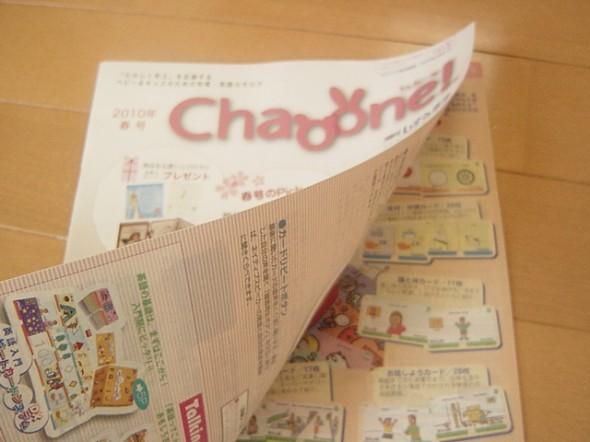 幼児教材カタログ