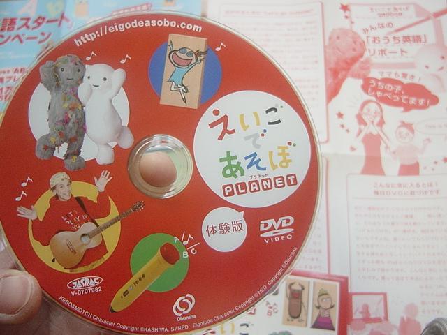 NHK英語であそぼ子供・幼児英語教材セット