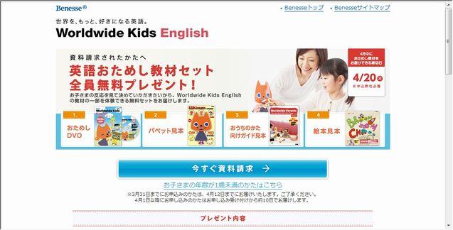 『ワールドワイドキッズ(Worldwide Kids English )』の無料DVDをもらおう♪