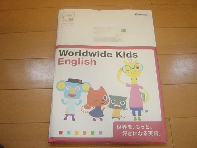 『ワールドワイドキッズ』無料DVD感想レビュー