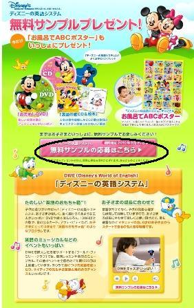 『ディズニー英語システム  (ワールドファミリー)』の無料DVDをもらおう♪