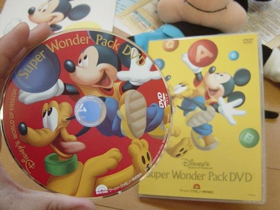 DWEワールドファミリーの無料DVD