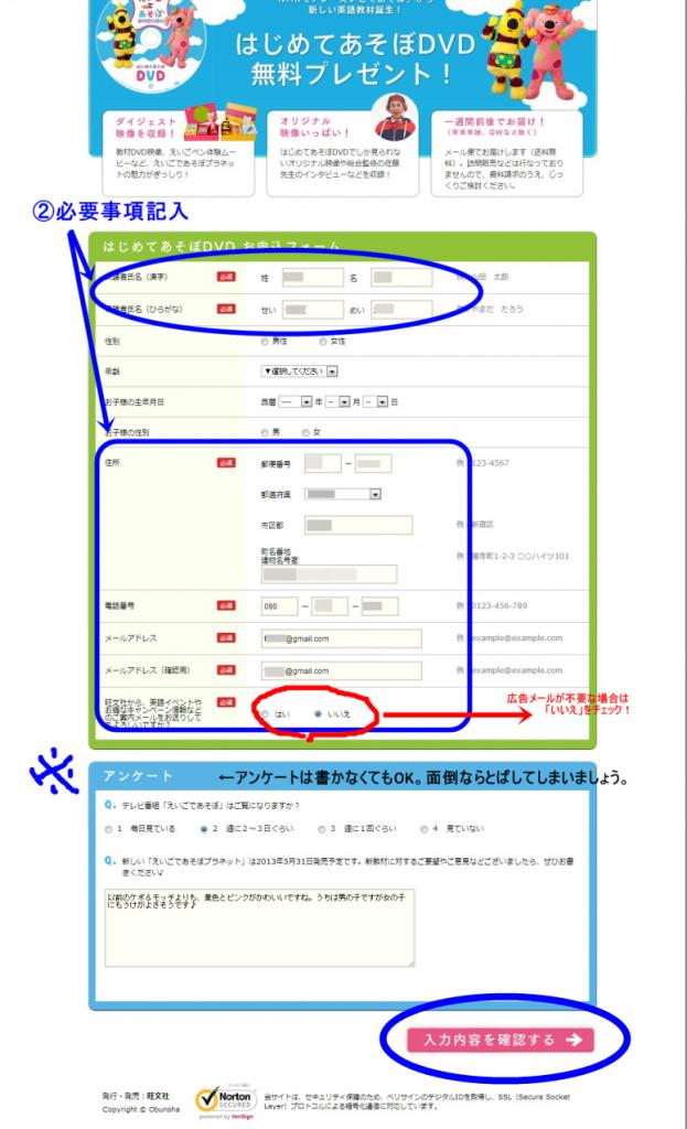 幼児英語教材 無料体験DVDプレゼント! (2)