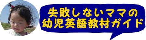 幼児 英語教材おすすめ.com