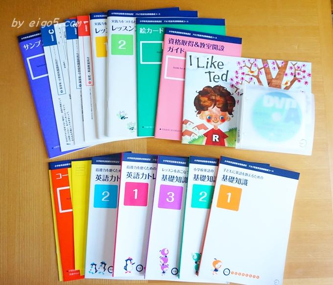 教材データ アルク・小学校英語指導者J-SHINE準認定 資格取得準備コンプリートコース (2)a