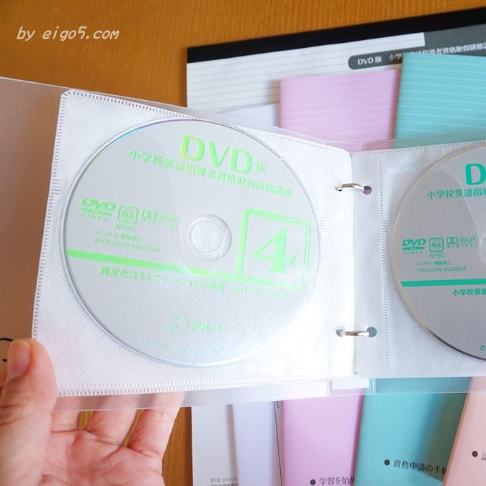 DVDの口コミ アルク・小学校英語指導者J-SHINE準認定 資格