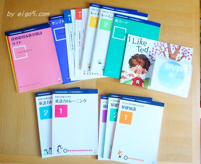 アルクの児童英語教師コースの教材すべて